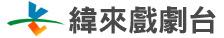 台湾纬来戏剧频道在线电视直播